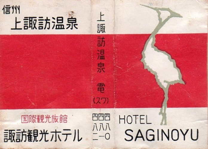 <small>マッチのラベルから、その時代を旅する「タイムとラベル」2</small><br>ホテル鷺乃湯