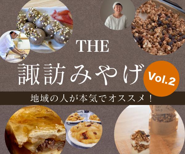 諏訪みやげ Vol.2