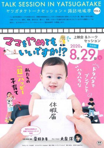 ドキュメンタリー映画「ママをやめてもいいですか!?」チラシ