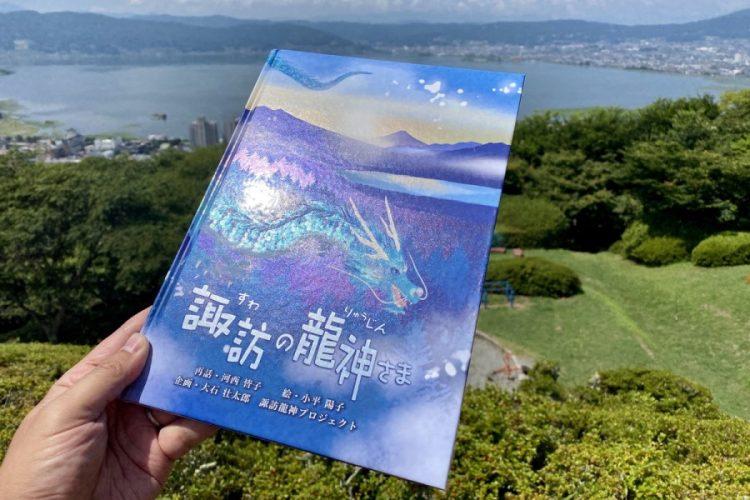 諏訪は出雲と同じ『神在月』だった!? 今も残る諏訪湖の巨大龍神伝説!〜絵本『諏訪の龍神さま』より〜