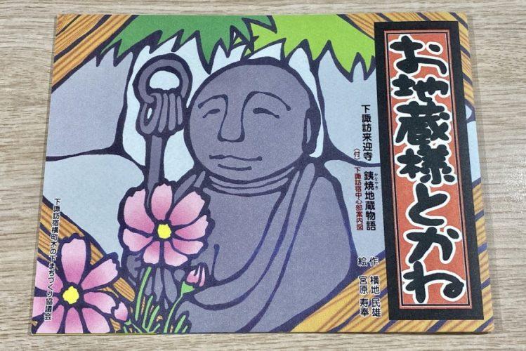 <small>諏訪の民話・伝説をめぐるお散歩2</small><br> ~諏訪の和泉式部伝説『お地蔵さまとかね』~