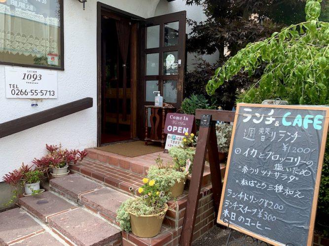 cafeshokudou1093