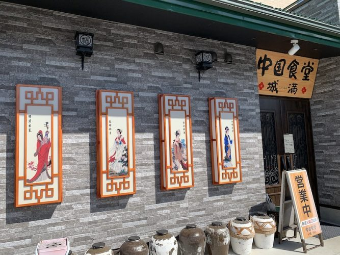 中国食堂城満